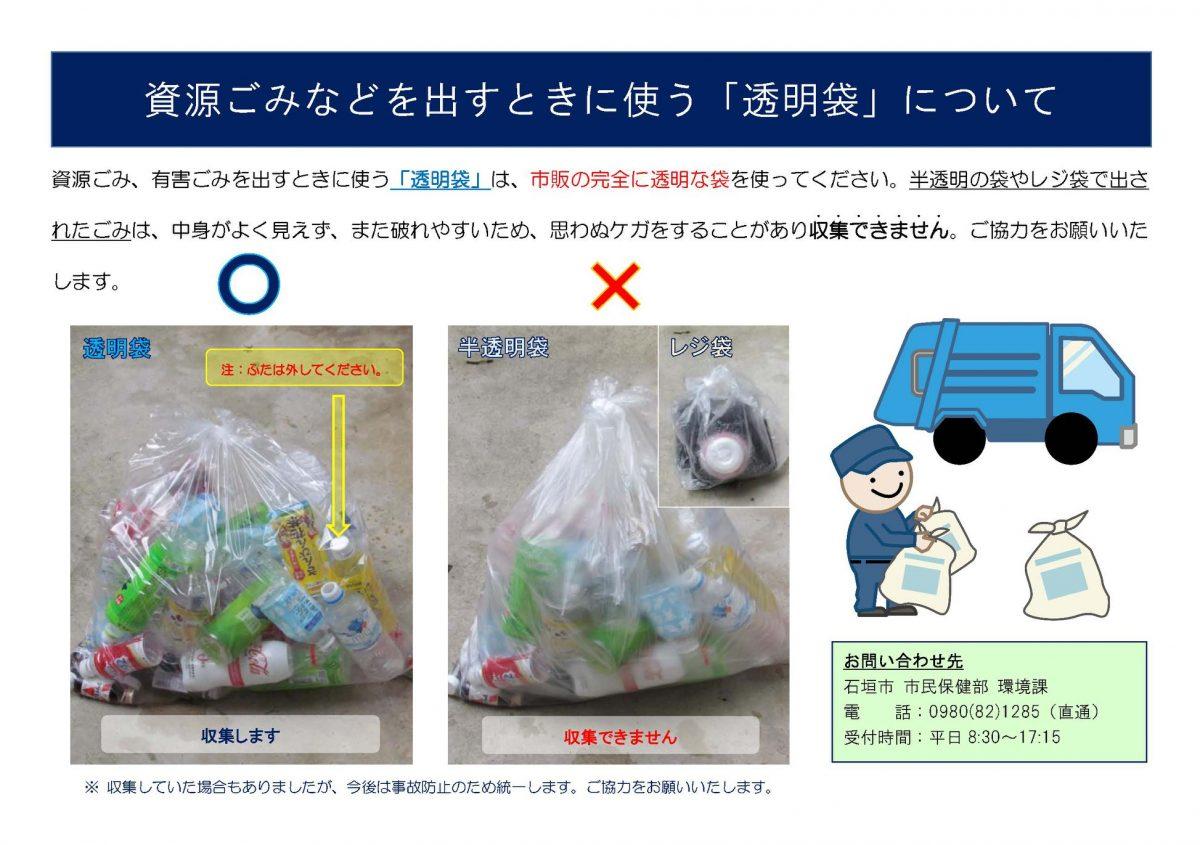 資源ゴミ、透明袋でないと収集できない